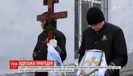 В Одессе простились с еще двумя жертвами пожара в экономическом колледже