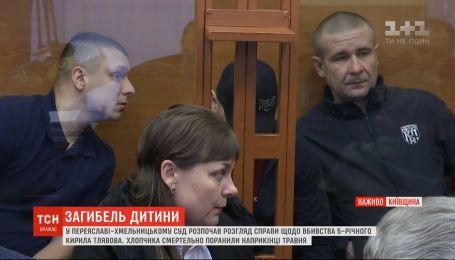 Родичі загиблого хлопчика Кирила Тлявова обурені відводом судді