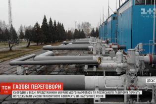 """У Відні тривають газові переговори між """"Нафтогазом"""" і """"Газпромом"""""""
