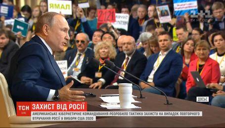 Американське командування розробило тактику захисту на випадок втручання Росії у вибори США 2020 року