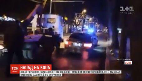 Во Львове водитель наехал на копа и атаковал полицейское авто