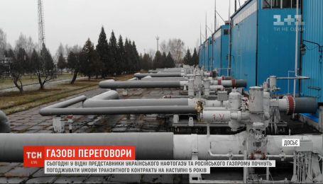 """В Вене продолжаются газовые переговоры между """"Нафтогазом"""" и """"Газпромом"""""""