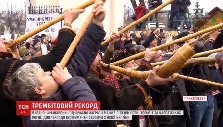 В Івано-Франківську одночасно заграли майже півтори сотні трембіт та карпатських рогів