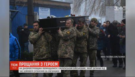 На Днепропетровщине попрощались с украинским военным Германом Соловьевым