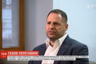 Украина и Россия могут подписать газовый контракт уже в эти выходные - Ермак