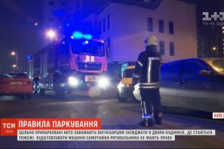 Густо припарковані автівки заважають вогнеборцям заїжджати у двори будинків, що палають