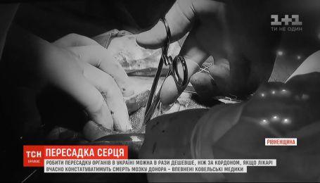Трансплантація органів в Україні може коштувати всемеро дешевше, ніж за кордоном - медики