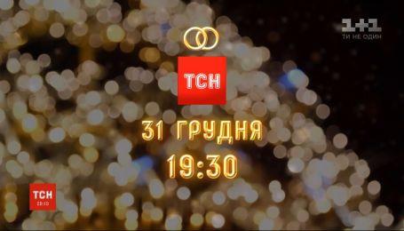 В прямом эфире ТСН состоится настоящая свадьба