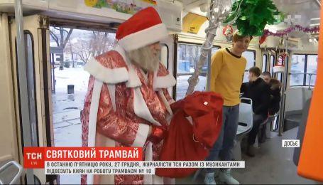 Киевом будет курсировать трамвай, где платить за проезд нужно будет колядками и танцами