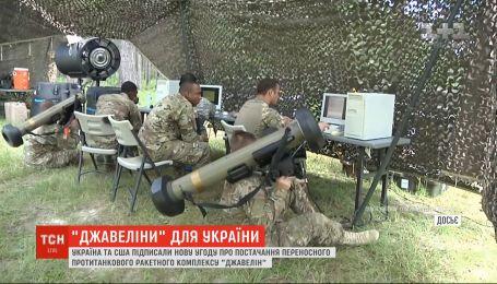 """Украина и США подписали новое соглашение о поставках """"Джавелинов"""" для украинской армии"""