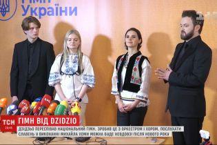 З оркестром і хором: Дзідзьо переспівав національний гімн