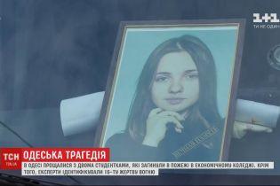 В Одессе простились с 16-летними студентками, которые погибли во время пожара в колледже