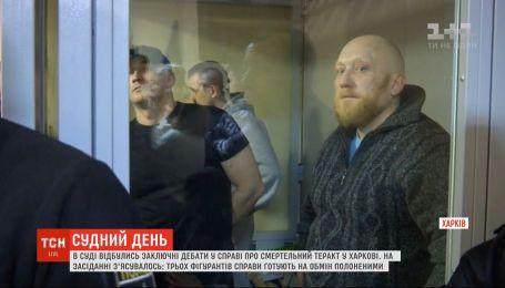 Дело о смертельном теракте в Харькове: 28 ноября обвиняемым объявят приговор