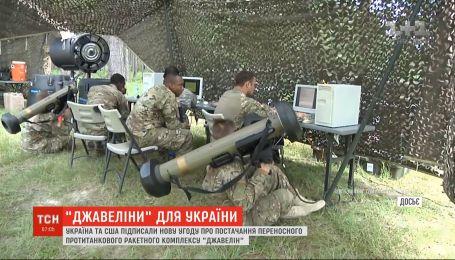 Украина и США подписали новое соглашение о поставках Javelin для нашей армии