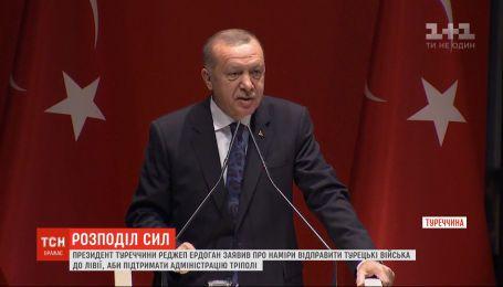 Туреччина відправить свої війська до Лівії, аби підтримати адміністрацію Триполі