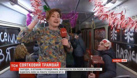 По столичному Подолу курсирует вагон с музыкой, украшениями и конфетами