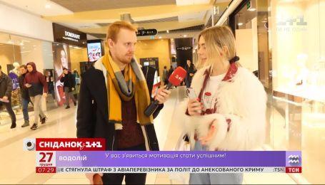 """Що 2019 рік приніс українцям - опитування """"Сніданку"""""""