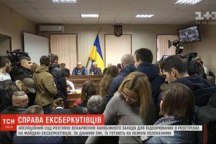 Апеляційний суд Києва може 27 грудня випустити ексберкутівців із СІЗО