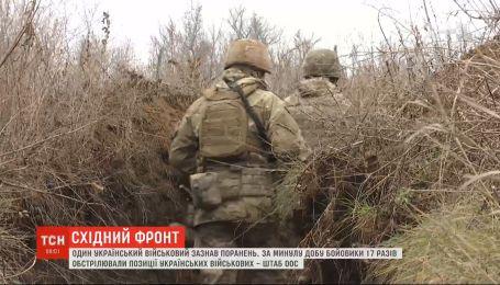 Один український військовий зазнав поранень під час обстрілу на східному фронті