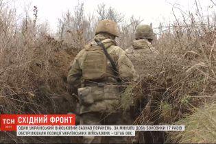 Один украинский военный получил ранения во время обстрела на восточном фронте