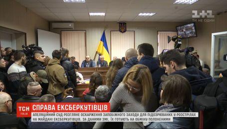 Апелляционный суд Киева может 27 декабря выпустить экс-беркутовцев из СИЗО