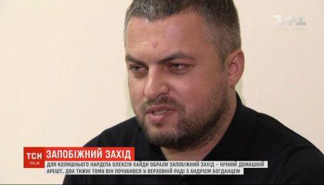 Ночной домашний арест за драку - экс-нардепу Алексею Кайде избрали меру пресечения