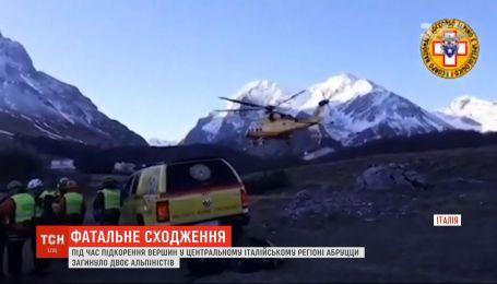 В Італії під час підкорення вершини загинули двоє альпіністів