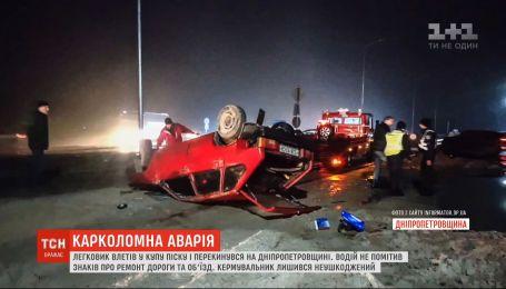 Влетел в кучу песка: в Днепропетровской области автомобиль попал в ДТП из-за темноты и густого тумана