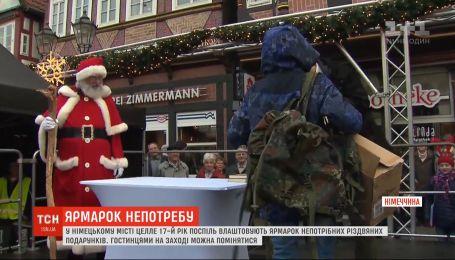 Ярмарок непотрібних подарунків 17 рік поспіль проводять у німецькому місті Целле