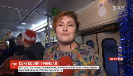 В последнюю пятницу года ТСН вместе с музыкантами отвозит киевлян на работу трамваем №18