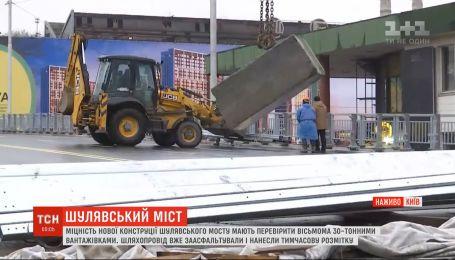 8 грузовиков будут ездить Шулявским мостом, чтобы проверить прочность его конструкции