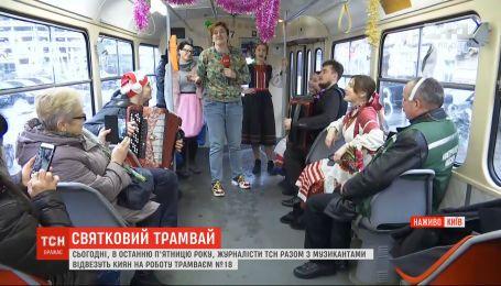 """Новогодний трамвай: третий год подряд ТСН вместе с """"Киевпасстрансом"""" устраивает для киевлян акцию"""