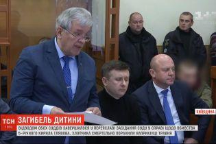 Прокурор і рідні загиблого Кирила Тлявова вважають відвід обом суддям затягуванням справи
