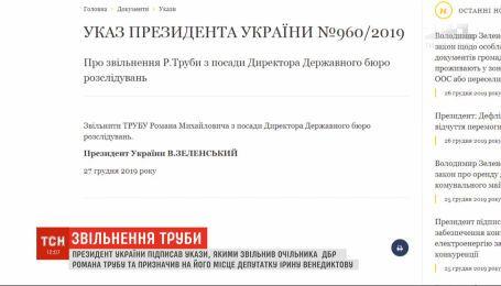 Президент Володимир Зеленський звільнив голову ДБР Романа Трубу