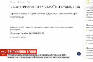 Президент Владимир Зеленский уволил главу ГБР Романа Трубу