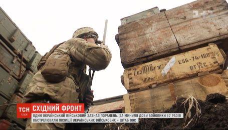 Боевики 17 раз нарушили режим прекращения огня на Донбассе