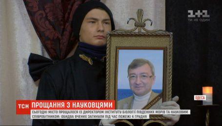 С погибшими во время пожара учеными Института биологии южных морей попрощались в Одессе