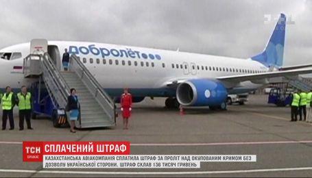 Казахстанская авиакомпания заплатила Украине штраф за пролет над оккупированным Крымом