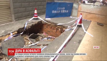 Четыре человека провалились под асфальт на юге Китая