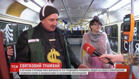 Музичний трамвай курсував Києвом: як ТСН з колядками та піснями возила людей на роботу