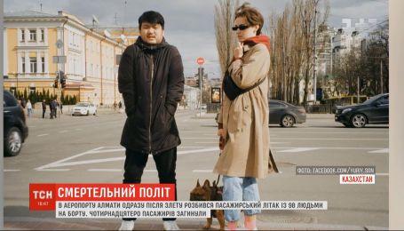 Двое украинцев пострадали в авиакрушении в Казахстане