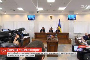 Суд Києва розглядає апеляційні скарги п'ятьох ексберкутівців