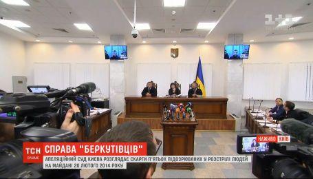 Суд Киева рассматривает апелляционные жалобы пятерых экс-беркутовцев