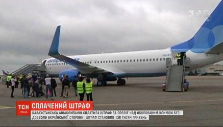 Казахстанська авіакомпанія заплатила Україні штраф за проліт над окупованим Кримом