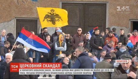 """""""Ситуація, як в Україні"""": РПЦ втрутилася у чорногорський церковний скандал"""