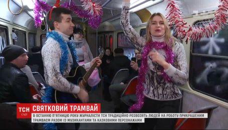 В останню п'ятницю року журналісти ТСН традиційно розвозили людей на роботу новорічним трамваєм