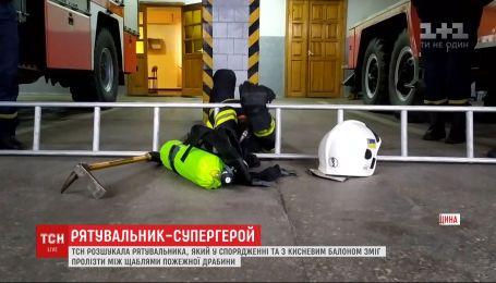 ТСН разыскала спасателя, который в снаряжении смог пролезть между ступенями пожарной лестницы
