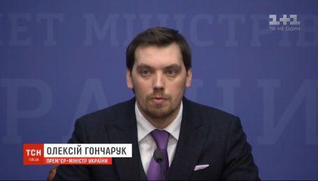 Декілька міст України уже переглянули тарифи на опалення цієї зими - Гончарук
