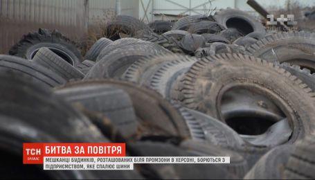 Битва за воздух: в Херсоне автомобильные шины сжигают прямо у домов