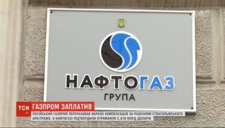 """""""Газпром"""" заплатив """"Нафтогазу"""" майже три мільярди доларів компенсації"""